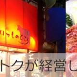 私の経営している焼肉店。十条仲通商店街「焼肉いつものところ」の写真