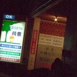 『森のホテル川奈』の画像