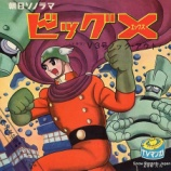 『【#ボビ伝60】上高田少年合唱団『ビッグX』動画! #ボビ的記憶に残る歌』の画像