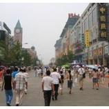 『北京』の画像