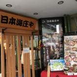『【閉店】浜松駅南にある日本海庄やが10月31日をもって閉店に。その後はカラオケ店に業態を変更する模様 - 中区砂山町』の画像