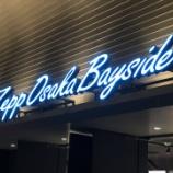 『リアルタイムで更新中!『坂道研修生ツアー@Zepp Osaka Bayside 1日目』セットリスト&レポートまとめ!!!【セトリ】』の画像