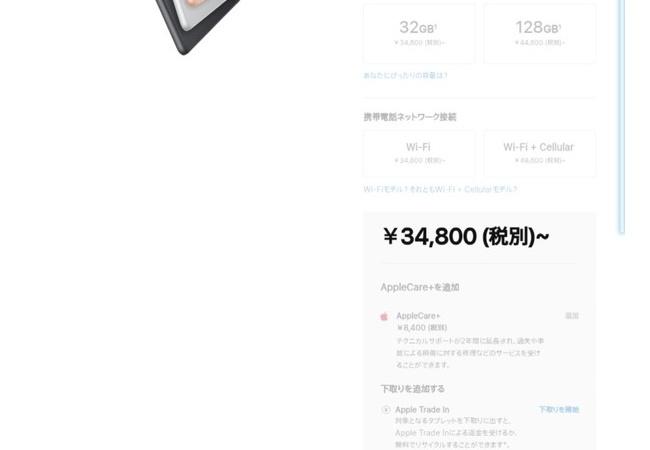 最新ipadが3万4800円に!