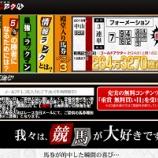 『【リアル口コミ評判】週刊競馬ナックル』の画像