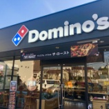 『【DPZ】株価が右肩上がりのドミノ・ピザ、PR活動が結果的に社会全体の利益に繋がった素晴らしい取組みで話題に。』の画像
