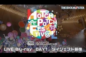 【ミリシタ】「HOTCHPOTCH FESTIV@L!!」DAY1ダイジェスト映像公開!