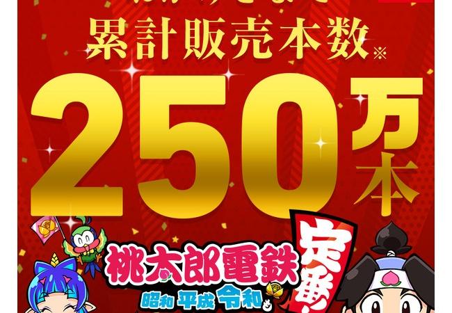 【朗報】桃鉄令和、250万本突破!!!