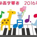 『日本語映画字幕表 2016年6月版』の画像