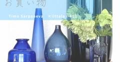 〈自分の『好き』をはっきりさせたお買い物〉貴重な北欧ヴィンテージ、iittala ×ティモ・サルパネヴァの「バードボトル」