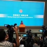 『【香港最新情報】「施政報告で大湾区青年就業スキーム」』の画像
