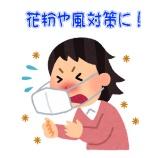 『花粉や風邪対策に!マスクのご紹介です』の画像