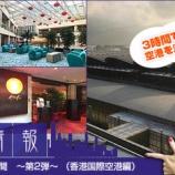 『香港彩り情報「香港トランジット3時間~第二弾 香港国際空港編~』の画像