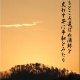『吉田類さんらご一行「乾杯&トークショー」』の画像