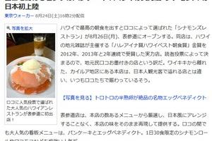 【グリマス】ロコも認めるピンクのパンケーキ