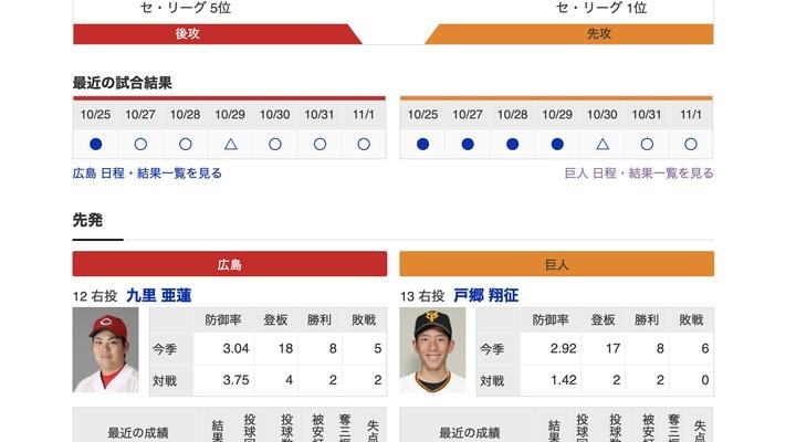 【巨人実況!】vs 広島(22回戦)![11/3] 先発は戸郷!捕手は岸田!