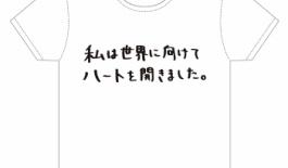 【急募】佐々木琴子さん20歳の生誕記念Tシャツがセンス爆発件【解読班】