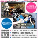 『ニューシングル発売記念イベント、オリジナルB2ポスター配布会』の画像