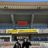 『看板が!!!『アンダラ2020@日本武道館』会場周辺の様子がこちら!!!!!!』の画像