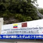 【動画】南米・エクアドル、 中国が建設したダムが稼働から2年で7600ヶ所にひび割れ [海外]