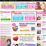 『コミュコミュ/サクラ出会い系サイト評価』の画像
