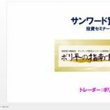 『初の親子共演!サンワード貿易セミナーボリ平次男が登場!』の画像