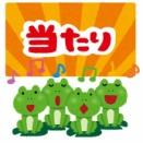 👑結果👑 1/21(火)【フリーダム】