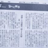 『旧満州で処方された薬 村上敏明さん』の画像