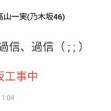 『【乃木坂46】ガチで凹んでそう・・・高山一実さん、乃木中リアタイしていたwwwwww』の画像