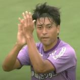 『【J3】藤枝MYFC 鹿児島城西高出身 MF大迫希が今季限りで現役引退を発表 「全てのクラブに本当に感謝しています!」』の画像