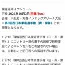 柔術西日本選手権が延期