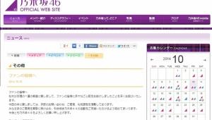 松村沙友理の件で乃木坂運営から公式発表来たよー