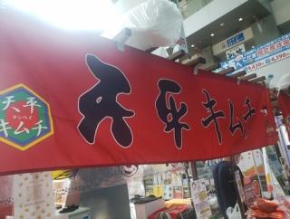 天平キムチ 高松駅初出店