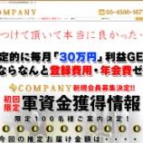 『【リアル口コミ評判】COMPANY(カンパニー)』の画像