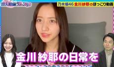 【乃木坂46】おでこ全開姿が美人すぎる!!!!