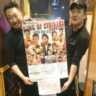 『KING OF STRIKERS試合ポスター御協力店舗様』の画像