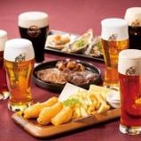 『【オープン】なんばエリア初!YEBISU BAR The Grill なんばCITY店』の画像