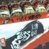 『(番外編)金沢名物鰯の棒鮨』の画像