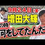 【悲報】巨人鈴木尚広、阪神戦の増田の走塁にブチ切れ「何してんの?」