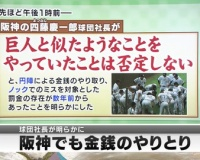 「開幕できる状況ではないのでは」 阪神の地元・関西のファンから厳しい声