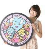 『【ポケモン】マンホール女優で草。釈由美子さんがポケモンのマンホールとコラボ!?実質仮面ライダージオウコラボで笑う』の画像