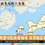 【動画】台湾、中国に程近い離島にまた「アフリカ豚コレラ」感染の豚の死骸 が漂着! [海外]