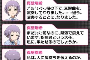 【グリマス】イベント「大合奏!アイドルシンフォニー」ショートストーリーまとめ3