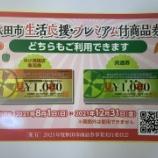 『秋田市生活応援・プレミアム付商品券をご利用ください。』の画像