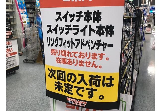 【悲報】Switch、品薄で倍率377倍になる