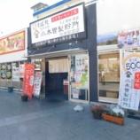 『そば処 小木曽製粉所 松本駅前店@長野県松本市深志』の画像