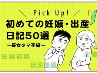 〜初めての妊娠出産日記 50選〜 長女タマ子編