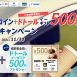 『【SORAHO(ソラホ)】自動車・バイク保険でSKYコイン!ANA SKY コイン+ドトールイーギフトプレゼントキャンペーン実施中!』の画像