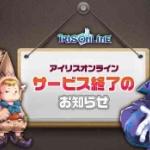 とあるオンラインゲームがサービス終了を発表→(ヽ´ん`) 「俺の人生マジで終わった。」