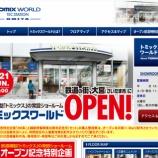 『(番外編)TOMIX WORLD 4月21日(日)大宮駅前にオープン!』の画像