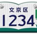 【衝撃】猫デザインのナンバープレートが交付決定 / ぬこ好き! 猫好きは文京区に引っ越せ!